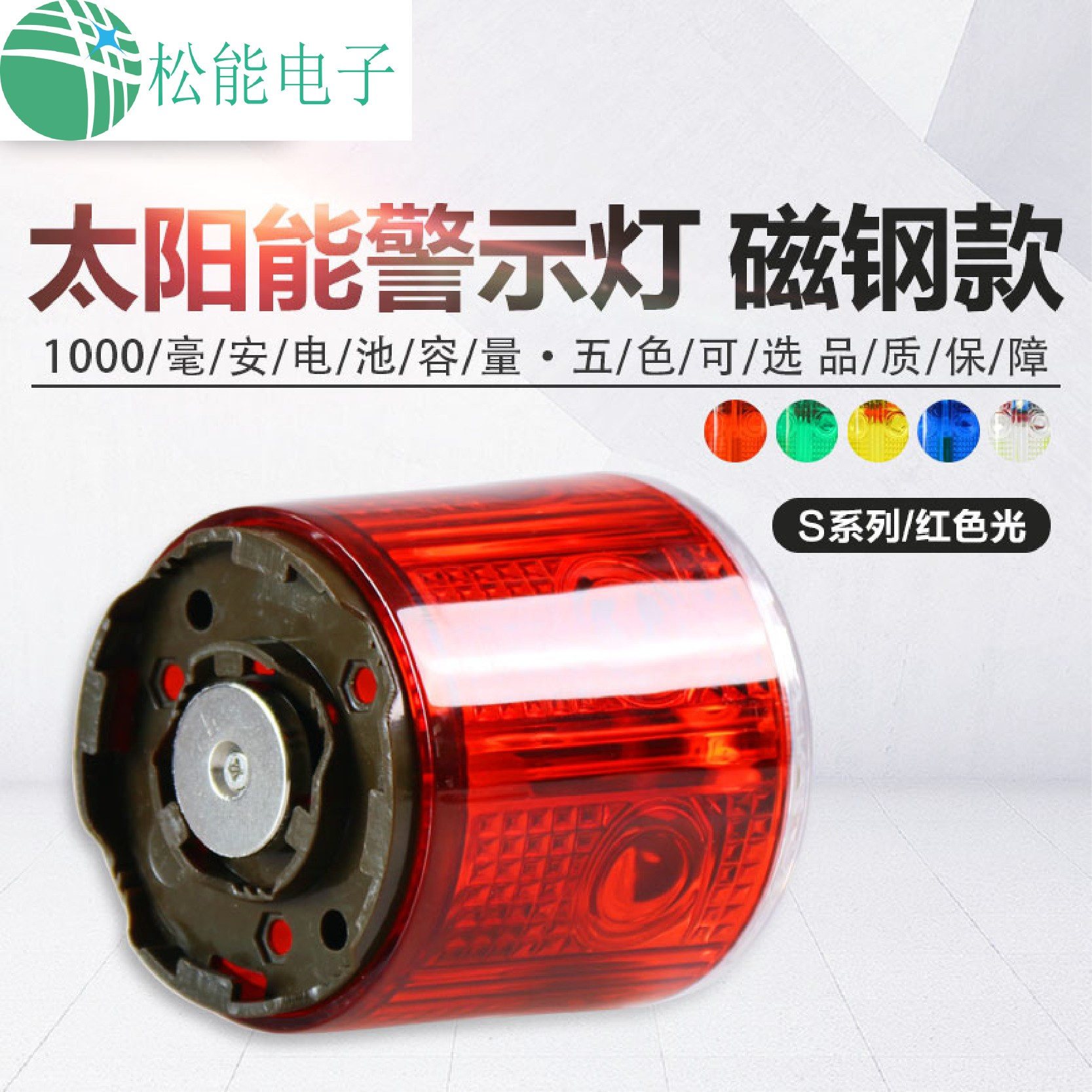 上海松能电子SN-3S1000太阳能警示灯厂家直销