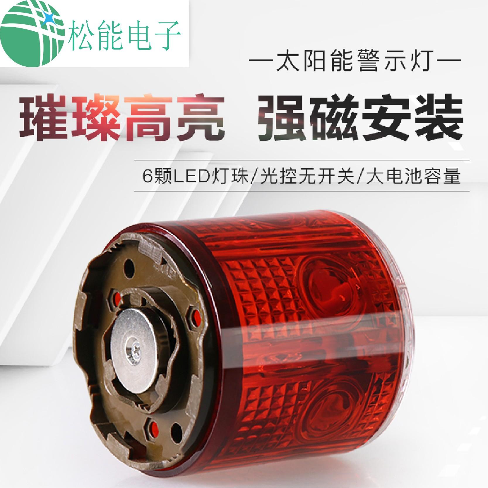 上海松能电子SN-6S1000太阳能警示灯厂家直销