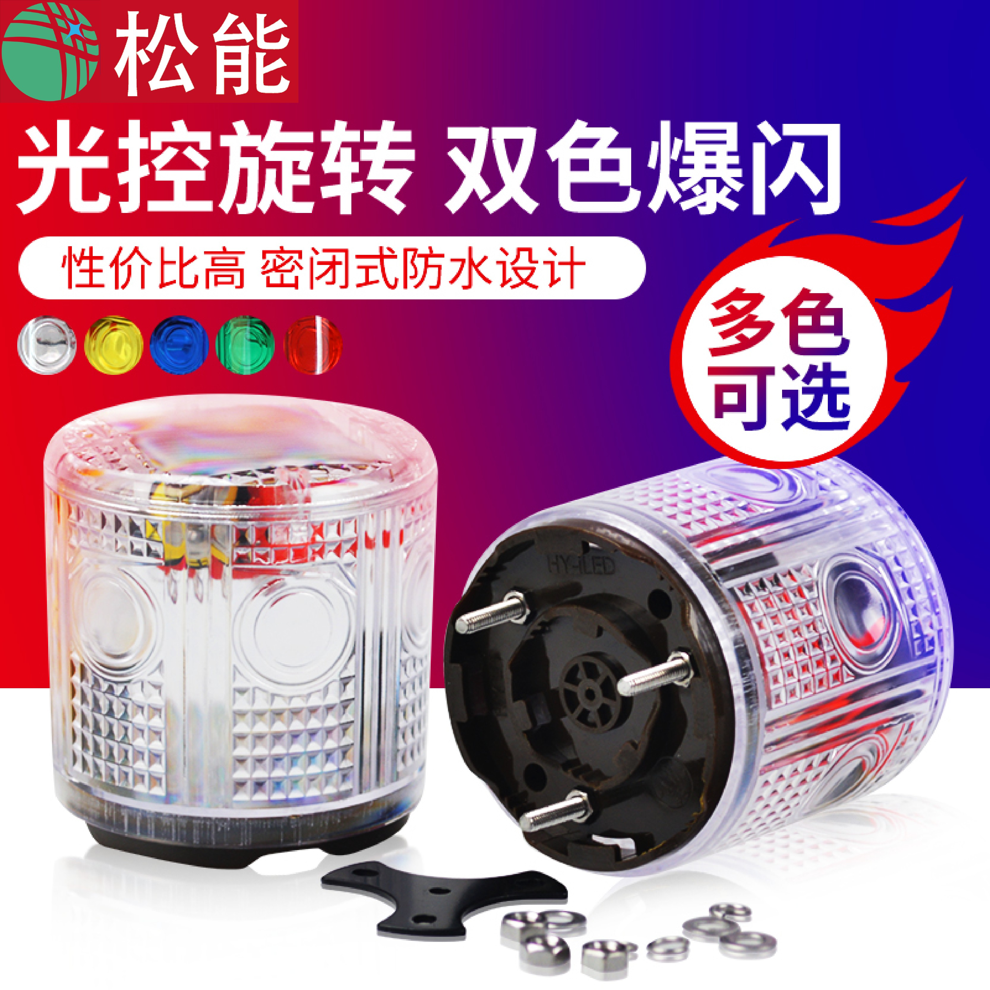 上海松能电子SN-6S1000双色太阳能警示灯厂家直销