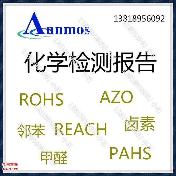 安姆斯检测承接电子电气产品中国rohs六价铬检测报告办理