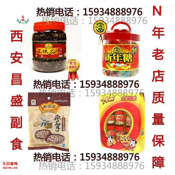 陕西西安桶装正林瓜子徐福记糖批发团购陕西总代理请真准西安