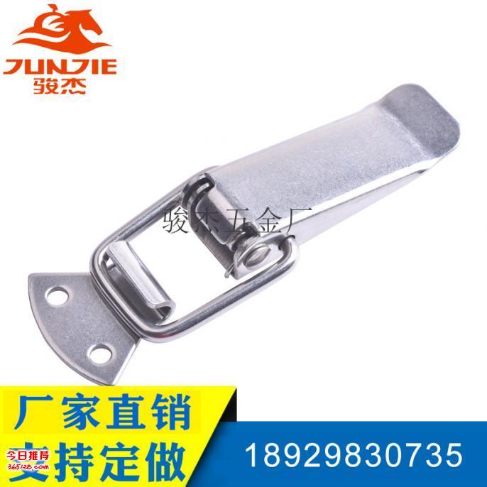 骏杰不锈钢锁箱搭扣工业扁嘴弹簧搭扣工具箱包搭扣J001