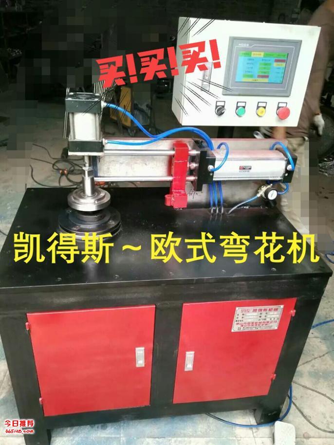 弯花机 不锈钢弯花机 欧式弯花机 专利产品 厂家直销