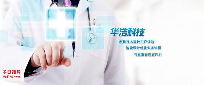 医院漏费控制管理系统