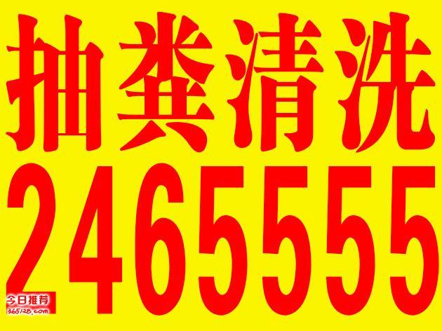 大同市清洗管道2465555化粪池清掏方法电话