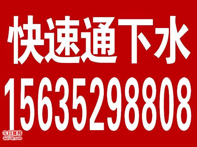 大同低价疏通下水道5999888主管道疏通马桶地漏洗菜池师傅电话