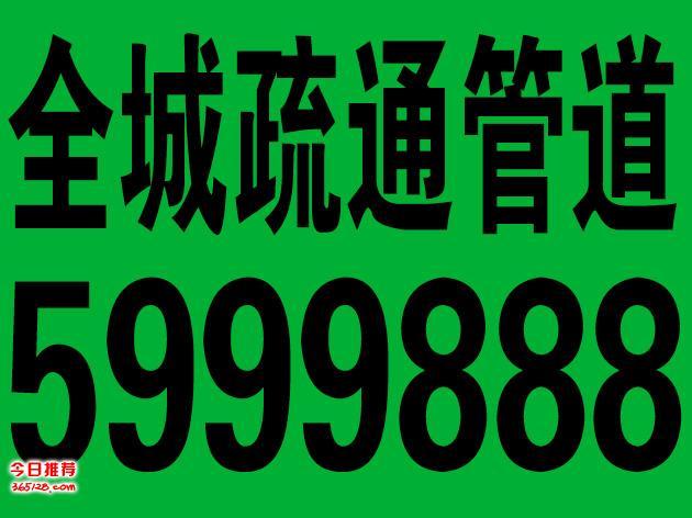 大同市马桶疏通服务电话5999888下水道疏通价格便宜