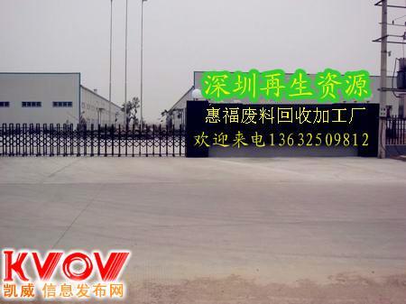 福永废品回收公司收购废铜电线电缆废锡
