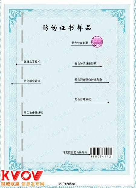 吉林人参防伪鉴定证书设计制作公司