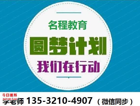 在惠州报名大专本科学历提升领取助学资金补助