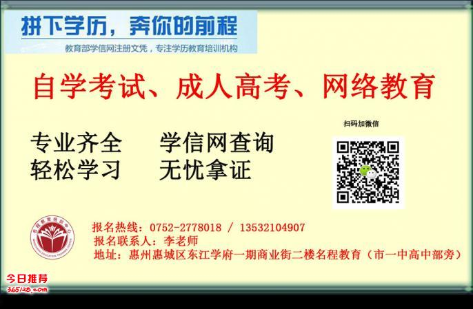 【惠州名程教育】成人高考、自考、网络教育轻松提升学历