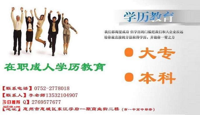 惠州成教大专本科、成人教育、成人学历