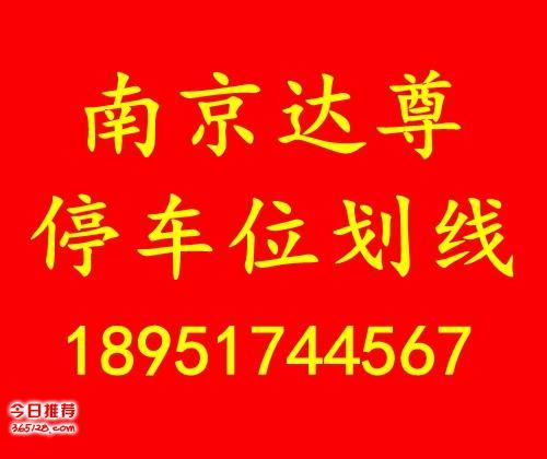 南京达尊交通工程有限公司提供南京停车位划线