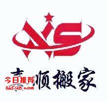 桂林市喜顺搬家服务公司