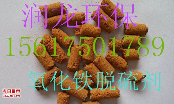 脱硫专用氧化铁脱硫剂润龙氧化铁脱硫剂厂家低价格供应