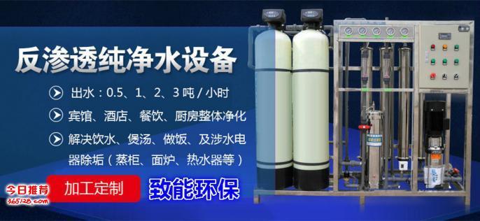 长沙水处理设备_湖南水处理设备_水处理设备厂家-长沙致能环科
