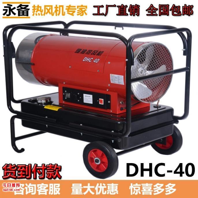 永備燃油熱風機DHC40 育雛養殖加溫取暖器