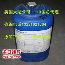 美国大湖FLOCON285反渗透阻垢剂