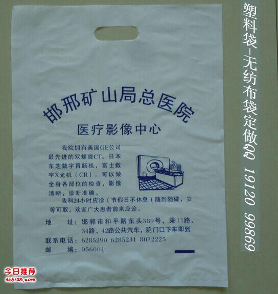 定做医院CT袋取药袋等医用塑料袋找我塑料袋厂得实惠