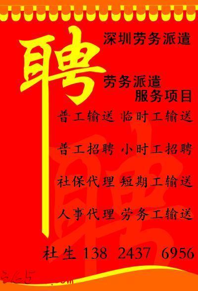 观澜劳务派遣普工输送/普工派遣/临时工输送/临时工派遣