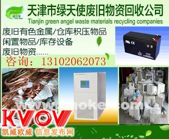 俊龙高价回收天津和平区各种废旧物资;天津废品回收电话