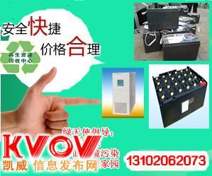 天津西青區ups蓄電池回收,倡導環保,共同創造降低二次環境污