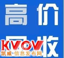 天津回收二手网络设备@天津回收二手笔记本¥高价上门,随叫随