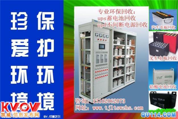 天津企业处理ups蓄电池首选俊龙正规工商注册公司,价格合理,