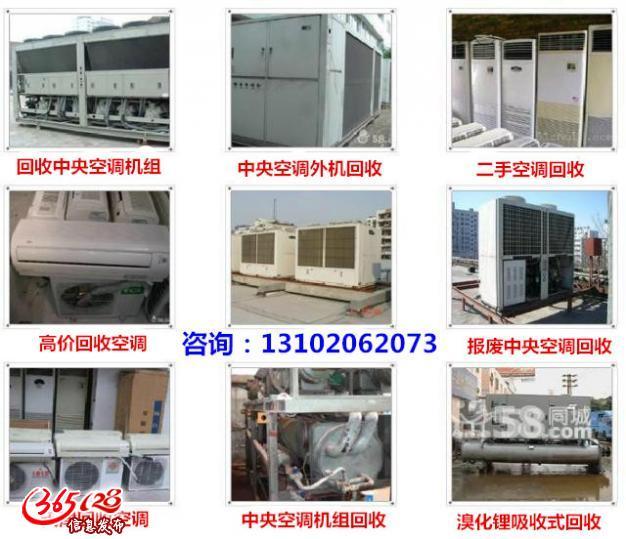 天津和平区回收二手中央空调/天津哪里回收中央空调价格高?
