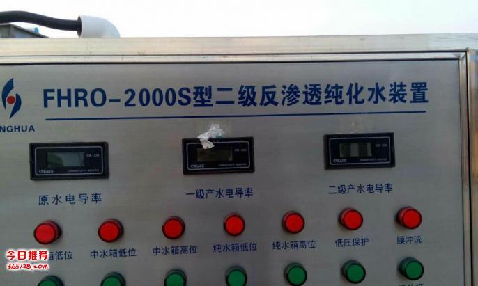 重庆厂家出售二手二级反渗透纯化水装置,水处理设备
