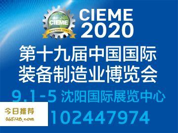 2020年第十九届中国国际装备制造业博览会