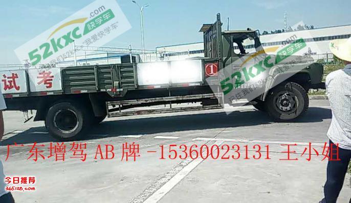 2018广州增驾升级考大货车大客车牵引车驾照哪里可以考