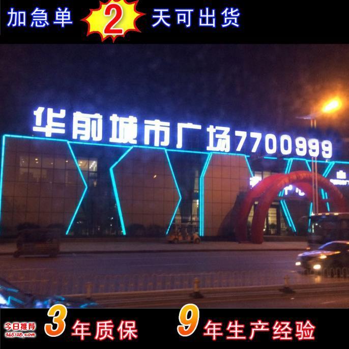 LED发光字|LED发光字制作,门牌字制作 找深圳哪家工厂制作比较好