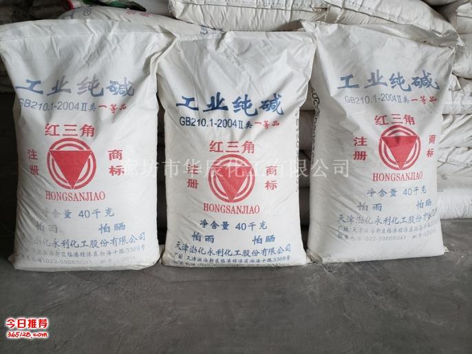供應滄州任丘紅三角牌純堿工業碳酸鈉貿易商【品質保證】