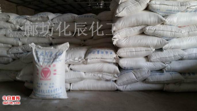供应北京氯化铵厂家/工业级氯化铵品牌/氯化铵价格