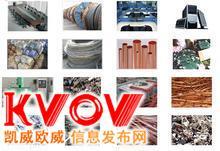 上海铝合金回收+上海废品回收+上海废铜回收+上海废铁回收