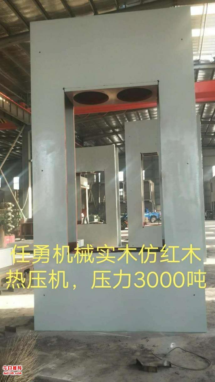 實木熱壓機壓力3000噸