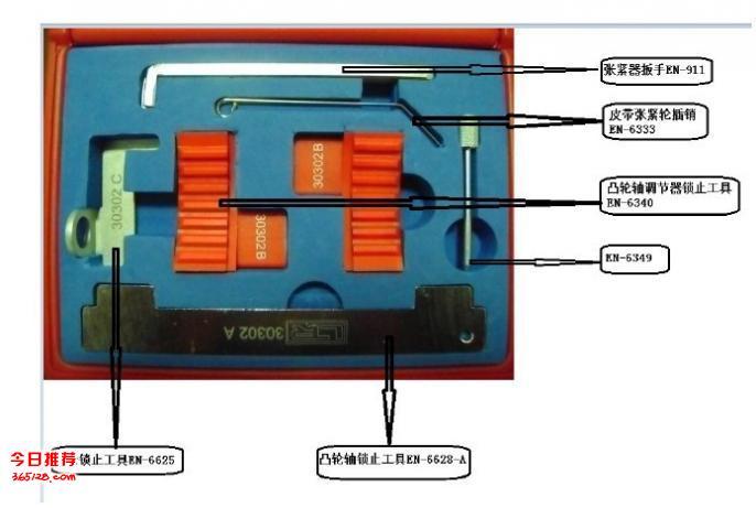 科鲁兹发动机专用拆装工具|01m自动变速器专用拆装工具|卡罗拉