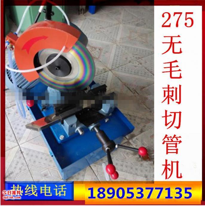 供應SY-275電動切管機 無毛刺切管機