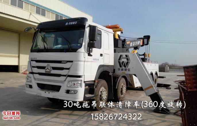 30吨重汽豪沃清障车(可旋转) SGZ5310TQZZZ5DZ清障车厂家直销