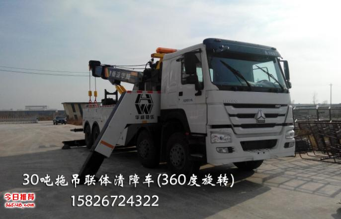 30吨重汽豪沃清障车(可旋转)