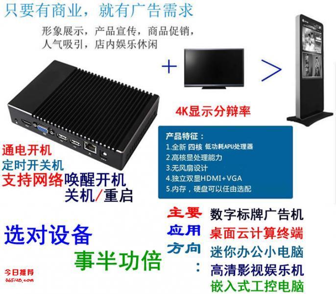 火林4K高清播放器盒横屏竖屏拼接屏广告机顶盒X86