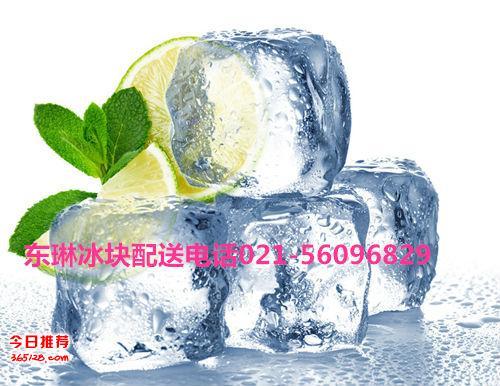 上海食用冰块,上海食用冰,零售食用冰,出售食用冰块