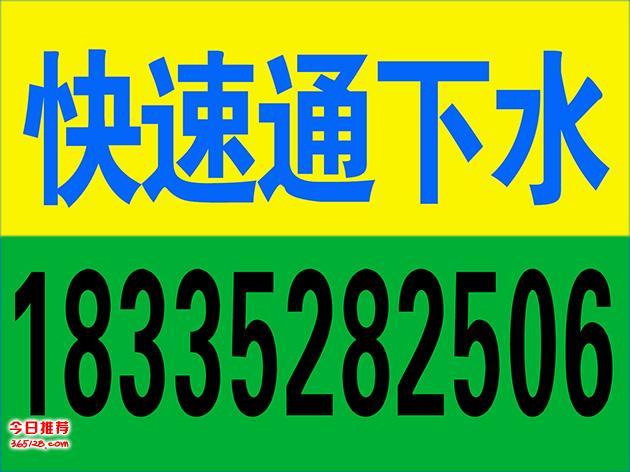 大同管道疏通电话大同下水道疏通电话5999888