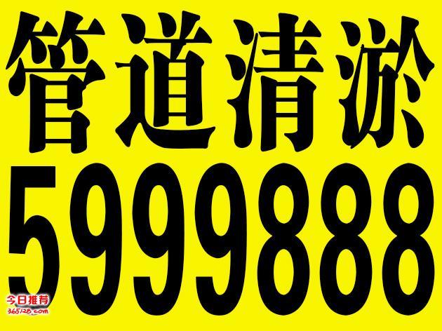 大同县抽污水电话,清理化粪池管道清淤5999888