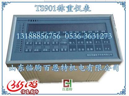 TS-901仪表 称重控制器 智能控制仪表 皮带秤仪表螺旋秤控制仪