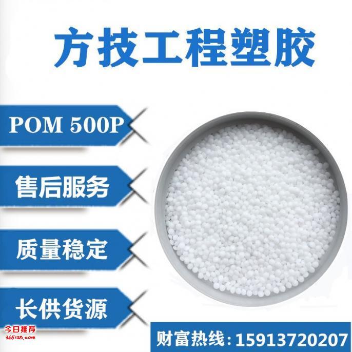 均聚POM 美国杜邦 500P 原厂副牌 质量稳定 售后服务保障