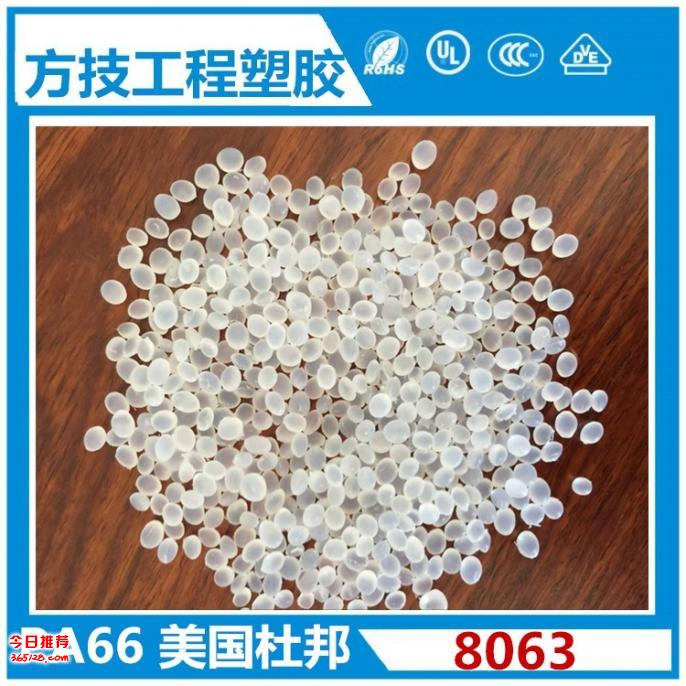 醇溶尼龙PA66/美国杜邦/Elvamide 8063 低温溶胶 涂覆 地膜线