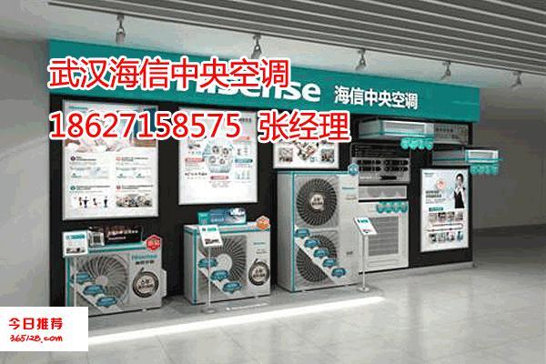 武汉海信家用中央空调安装,海信家用中央空调武汉专卖