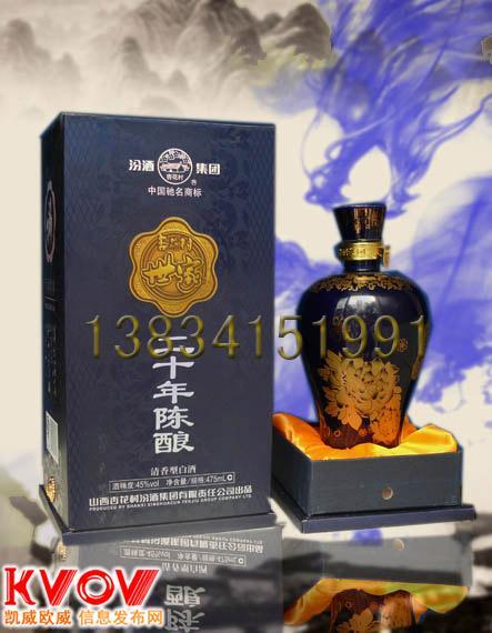 汾酒集团杏花村世家酒20年陈酿